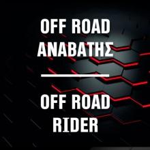 Off-Road αναβάτης
