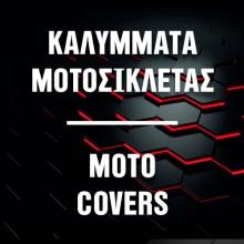 Καλύμματα μοτοσικλέτας