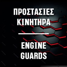 ENGINE GUARDS