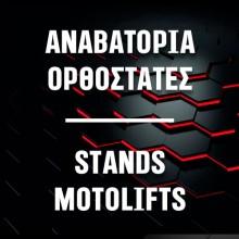 Αναβατόρια - Ορθοστάτες - Motolift